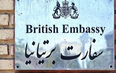 Великобритания вновь открыла свое посольство в Иране