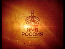 Стали известны 12 претендентов на звание Имя России