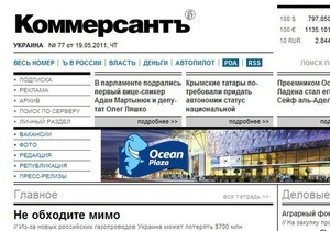 КоммерсантЪ-Украина оспорит выигрыш Григоришина в суде