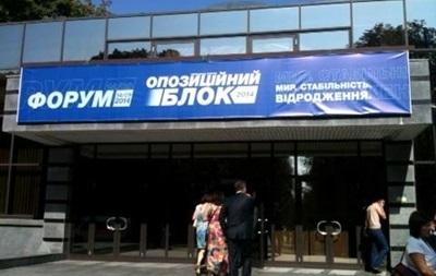 В Одессе повредили офис  Оппозиционного блока