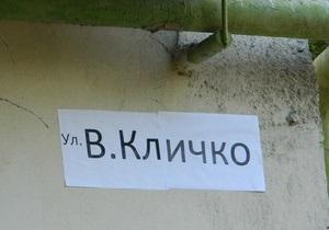 В центре Донецка неизвестные за ночь переименовали улицу в честь Виталия Кличко