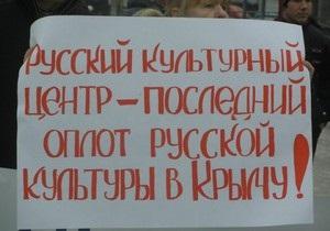 В Крыму пикетировали консульство России с требованием не закрывать Русский культурный центр