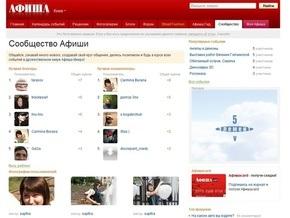 На сайте afisha.ua появилось социальное сообщество