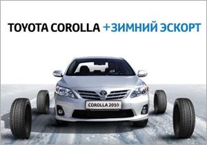 Toyota Corolla с комплектом зимних шин в «Тойота Сити Плаза»
