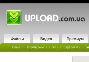 Ситуация с EX.ua привела к остановке работы еще одного крупного файлообменника