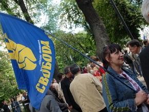 ВО Свобода пикетирует Раду с требованием не допустить коалиции БЮТ и ПР