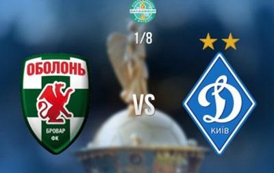 Оболонь-Бровар - Динамо Киев 0:2 Онлайн трансляция матча Кубка Украины