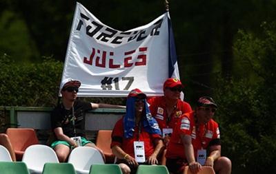 Отец Жюля Бьянки: Может через несколько месяцев или лет я смогу смотреть Гран При