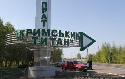 Из-за блокады Крымскому титану хватит сырья только на месяц - Аксенов