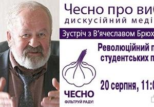 Онлайн-трансляция дискуссии с участием почетного президента Могилянки