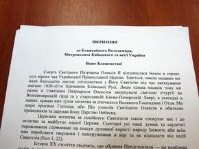 Украинские епископы не выдвигали митрополита Киевского на патриарший престол