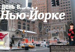 10 вещей, которые нужно знать о Нью-Йорке