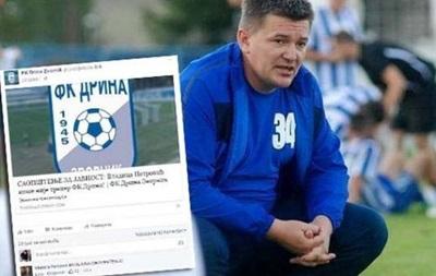 Боснийская команда уволила тренера через Facebook