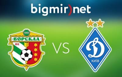 Ворскла - Динамо Киев 0:4 Онлайн трансляция матча чемпионата Украины