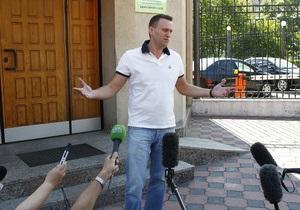 Навальному предъявили обвинения