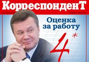 Корреспондент поставил Януковичу четверку за первые полгода