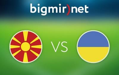 Македония - Украина 0:2 Онлайн трансляция матча отбора на Евро-2016