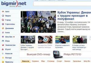 Сегодня порталу bigmir)net исполняется 10 лет
