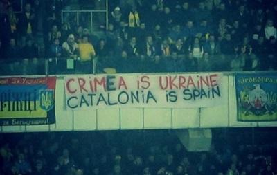 Болельщики Украины на матче вывесили баннер  Каталония - это Испания
