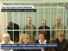 В России вынесен приговор подросткам, которые сожгли человека на Вечном огне