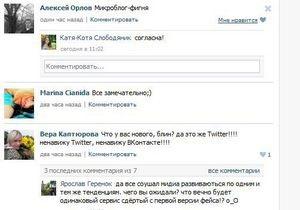 Вконтакте принудительно перевел всех пользователей в режим микроблога