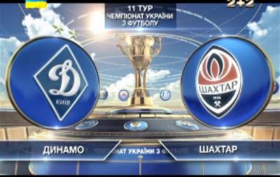 Динамо - Шахтер - 0:3 Видео голов и обзор матча чемпионата Украины