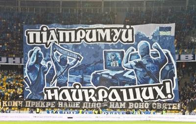 Ультрас Динамо на матче с Шахтером вывесили баннер с двойным смыслом