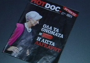 В Греции накаляется скандал вокруг швейцарских счетов