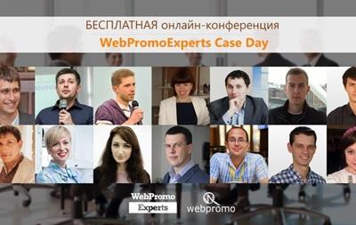 Бесплатная онлайн-конференция WebPromoExperts Case Day