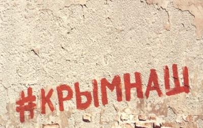 В России выпустили книгу о незаконной аннексии Крыма