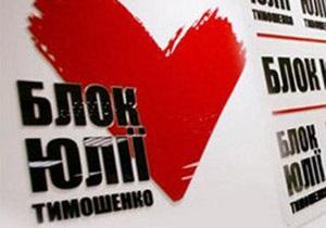 БЮТ обвинил СБУ в  системных и регулярных провокациях