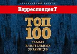 Янукович в пятый раз признан самым влиятельным украинцем по версии Корреспондента