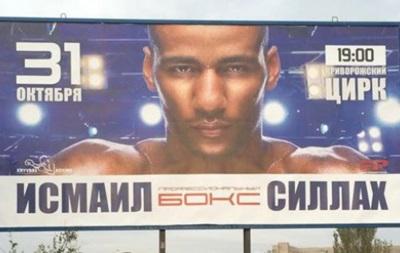 Вместе с Хитровым в Кривом Роге бои проведут Ищенко и Силлах