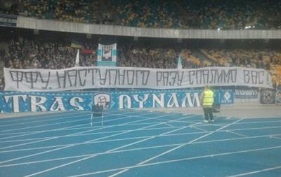 Ультрас Динамо Киев пригрозили сжечь ФФУ