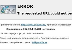 Сайт фракции Единая Россия подвергся мощной хакерской атаке