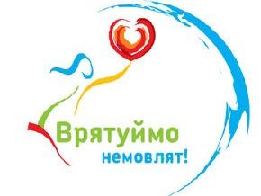 НАДРА БАНК, учрежденный им Всеукраинский благотворительный фонд «Дитячий світ», а также Благотворительный фонд журнала «Единственная» подарили медоборудование Черниговской областной детской больнице