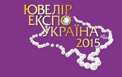 Ювелирная выставка с 12 по 15 ноября 2015