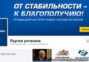 Эксперты опровергают заявления Гостелерадио о засилье оппозиции на ТВ