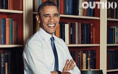 Обама появился на обложке гей-журнала