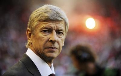 Венгер: Сейчас наступила опасная эра в футболе