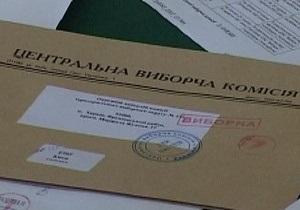 ПРП сняла списки областной организации партии с выборов Харьковского облсовета