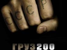 Груз 200 признан лучшим российским фильмом 2007 года