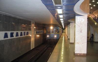 В Киеве  заминировали  станцию метро Академгородок
