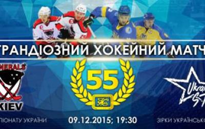 В Киеве состоится Матч звезд украинского хоккея