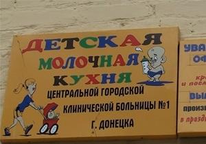 Массовое отравление в Донецке:  22 ребенка по-прежнему остаются в больницах