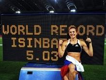 Исинбаевой покорился новый мировой рекорд