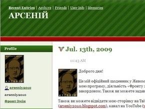 Яценюк обнародовал адреса блогов, которые ведет лично