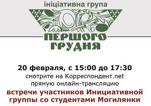 Онлайн-трансляция встречи Брюховецкого, Гузаря и Сверстюка со студентами Могилянки
