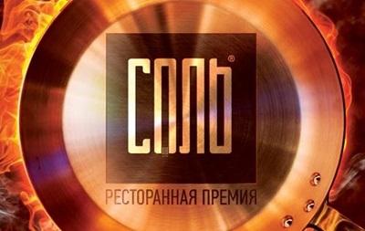 В Киеве сегодня выберут лучшие рестораны и отели Украины