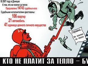 В Тернополе фамилии должников по теплоснабжению развесили на билбордах